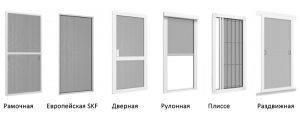 виды москитных сеток на окна и двери